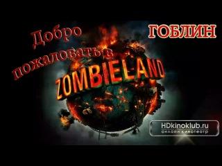 Добро пожаловать в Зомбилэнд / Zombieland (2009) | перевод Гоблина